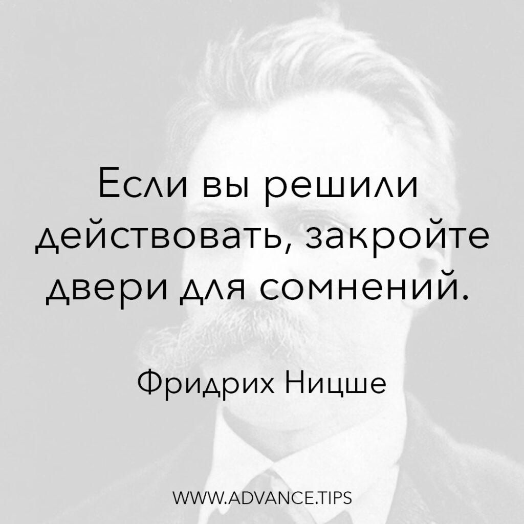 Если вы решили действовать, закройте двери для сомнений. - Фридрих Ницше - 10 Мудрых Мыслей.
