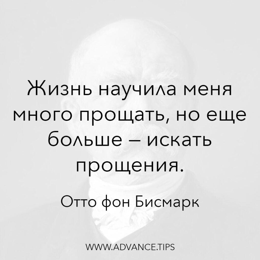 Жизнь научила меня много прощать, но ещё больше - искать прощения. - Отто фон Бисмарк - 10 Мудрых Мыслей.