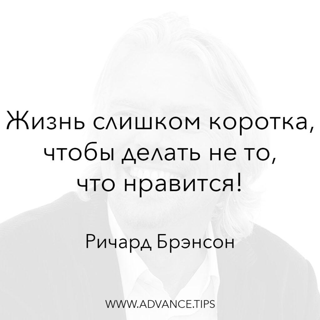 Жизнь слишком коротка, чтобы делать не то, что нравится! - Ричард Брэнсон - 10 Мудрых Мыслей.