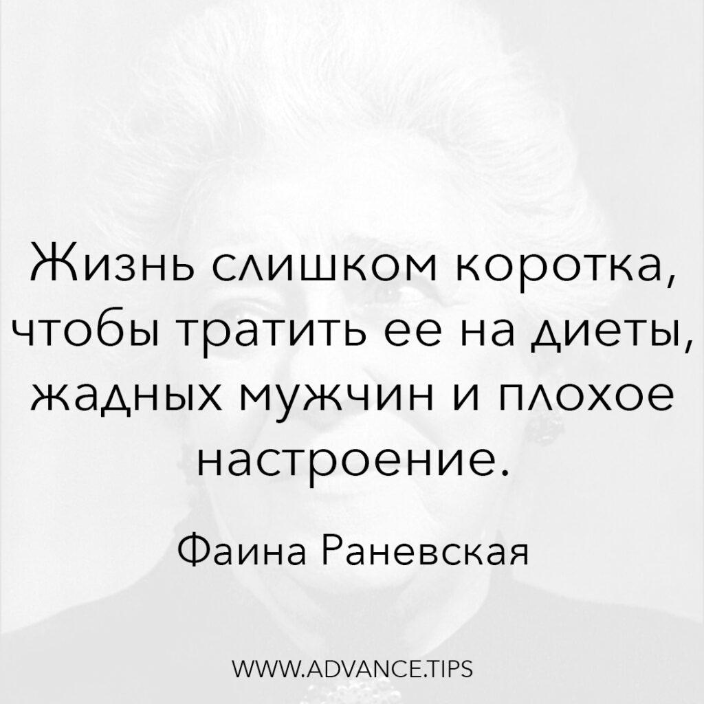 Жизнь слишком коротка, чтобы тратить её на диеты, жадных мужчин и плохое настроение. - Фаина Раневская - 10 Мудрых Мыслей.