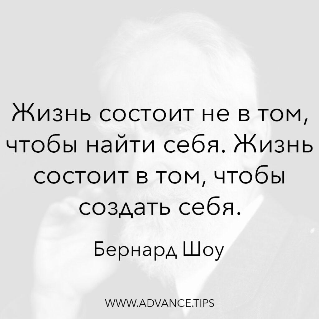 Жизнь состоит не в том, чтобы найти себя. Жизнь состоит в том, чтобы создать себя. - Джордж Бернард Шоу - 10 Мудрых Мыслей.