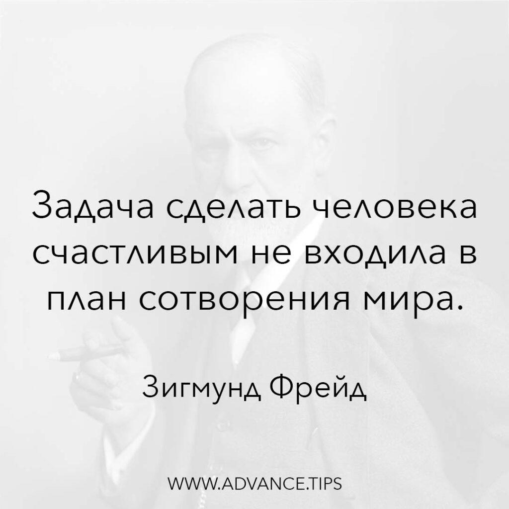 Задача сделать человека счастливым не входила в план сотворения мира. - Зигмунд Фрейд - 10 Мудрых Мыслей.