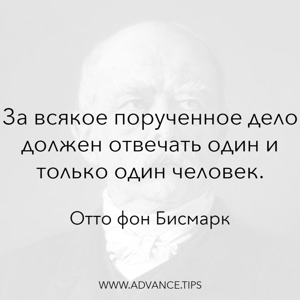 За всякое порученное дело должен отвечать один и только один человек. - Отто фон Бисмарк - 10 Мудрых Мыслей.