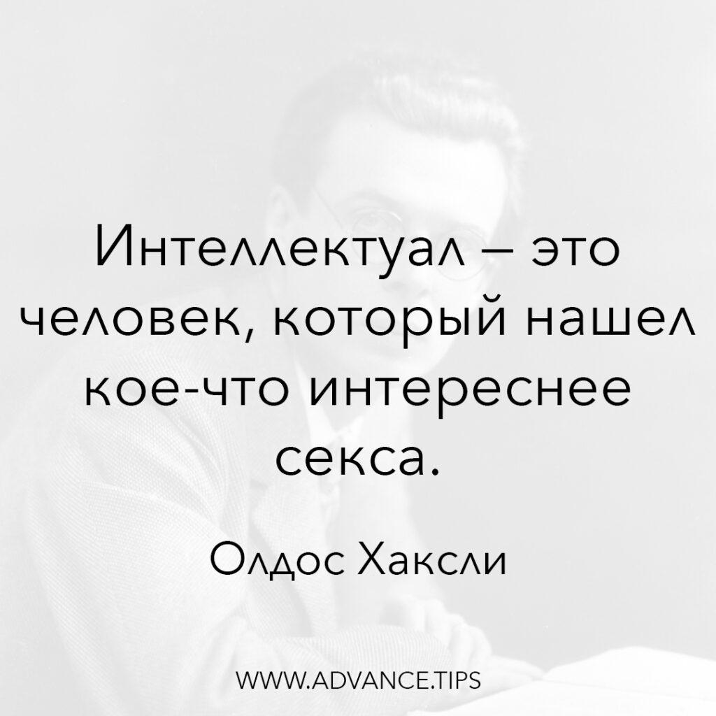 Интеллектуал - это человек, который нашёл кое-что интереснее секса. - Олдос Хаксли - 10 Мудрых Мыслей.