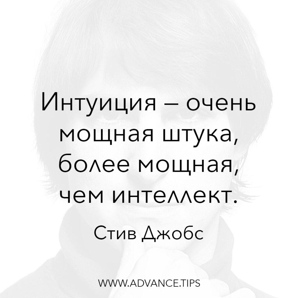 Интуиция - очень мощная штука, более мощная, чем интеллект. - Стив Джобс - 10 Мудрых Мыслей.