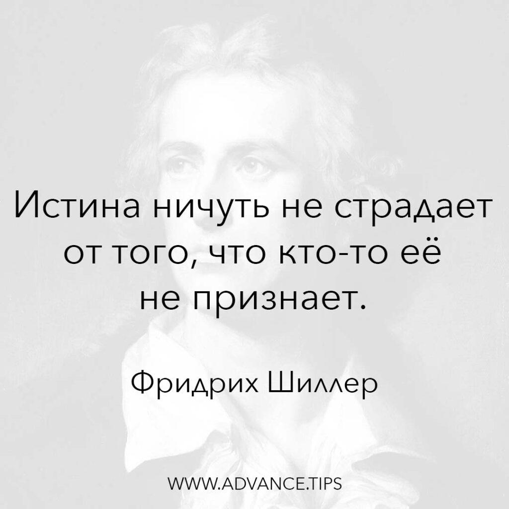 Истина ничуть не страдает от того, что кто-то её не признаёт. - Фридрих Шиллер - 10 Мудрых Мыслей.
