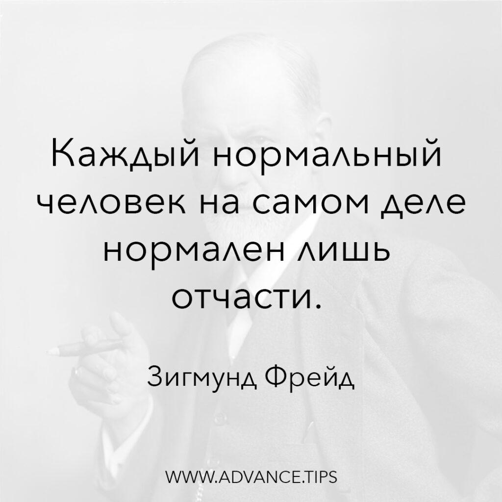 Каждый нормальный человек на самом деле нормален лишь отчасти. - Зигмунд Фрейд - 10 Мудрых Мыслей.