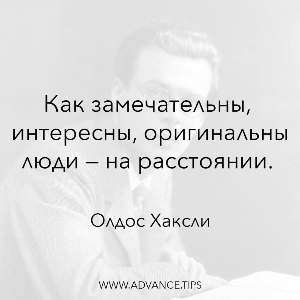 Как замечательны, интересны, оригинальны люди - на расстоянии. - Олдос Хаксли - 10 Мудрых Мыслей.