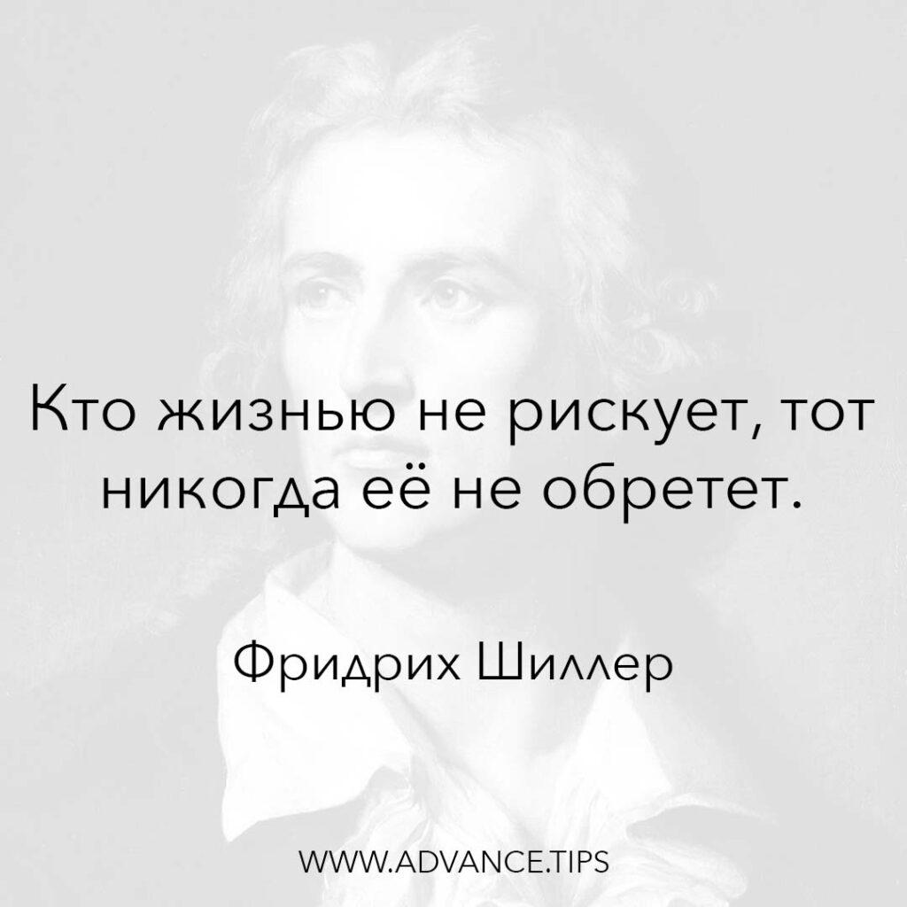 Кто жизнью не рискует, тот никогда её не обретёт. - Фридрих Шиллер - 10 Мудрых Мыслей.