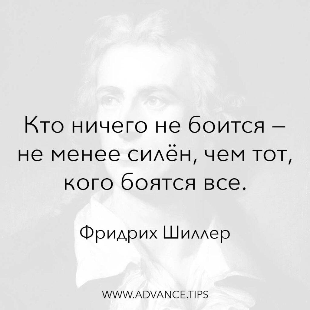 Кто ничего не боится - не менее силён, чем тот, кого боятся все. - Фридрих Шиллер - 10 Мудрых Мыслей.
