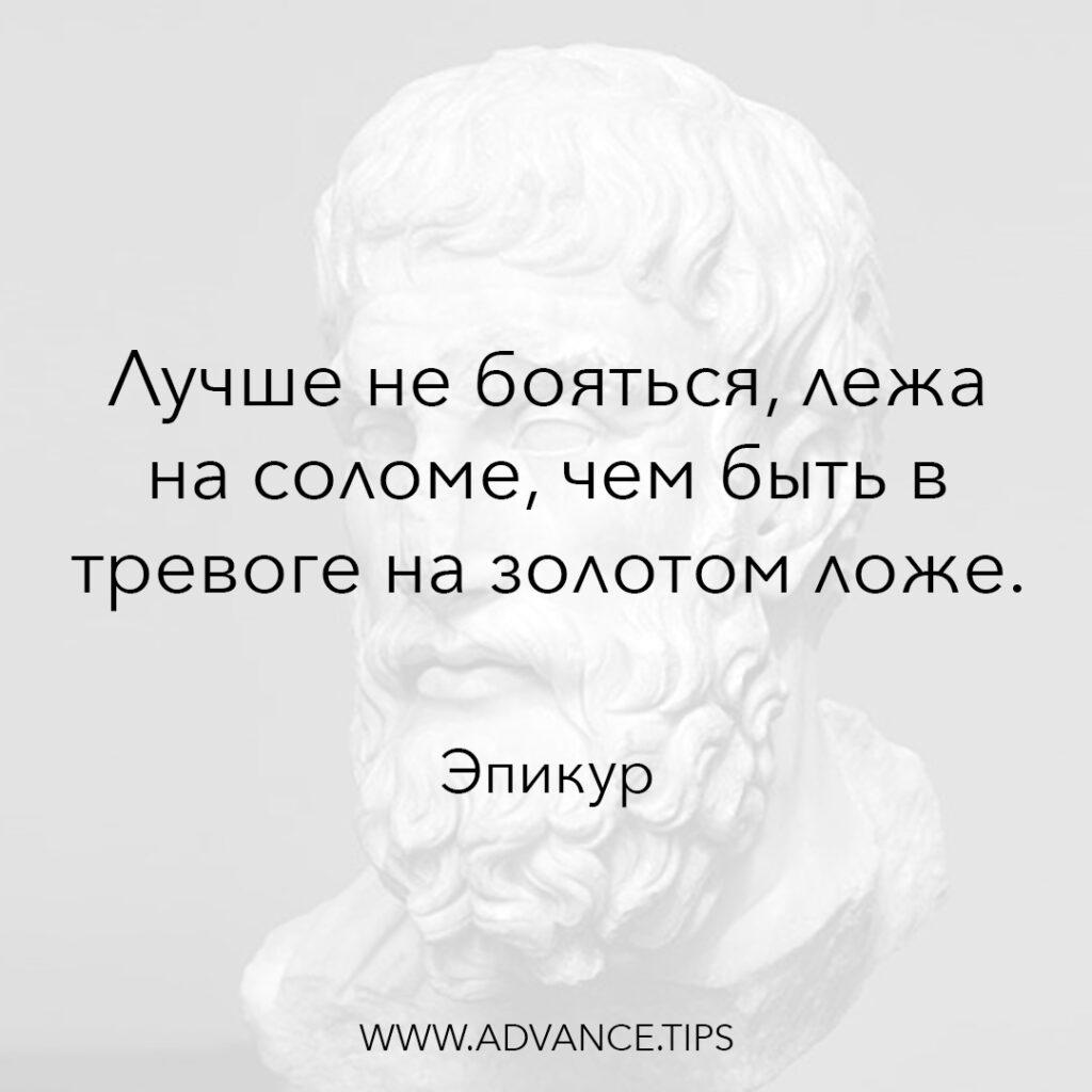 Лучше не бояться, лёжа на соломе, чем быть в тревоге на золотом ложе. - Эпикур - 10 Мудрых Мыслей.