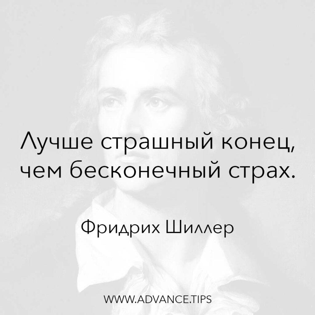 Лучше страшный конец, чем бесконечный страх. - Фридрих Шиллер - 10 Мудрых Мыслей.