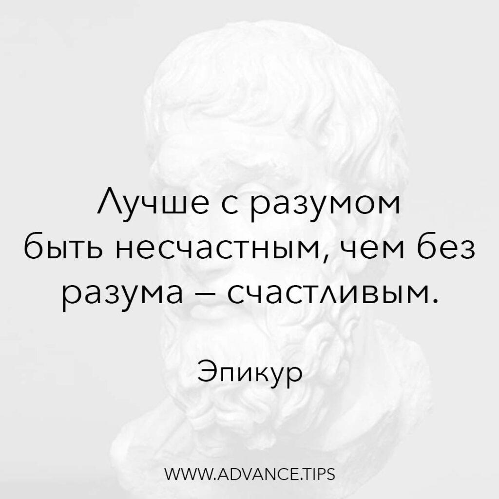 Лучше с разумом быть несчастным, чем без разума - счастливым. - Эпикур - 10 Мудрых Мыслей.
