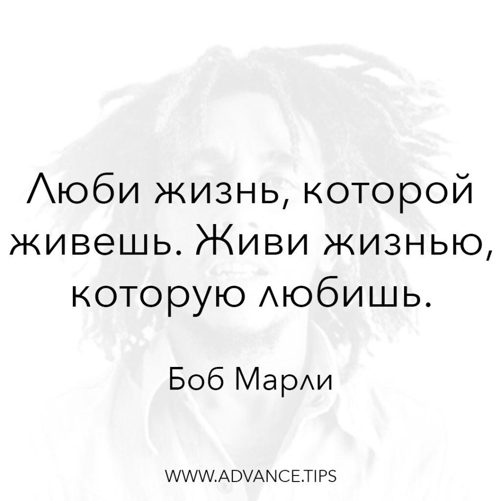 Люби жизнь, которой живёшь. Живи жизнью, которую любишь. - Боб Марли - 10 Мудрых Мыслей.