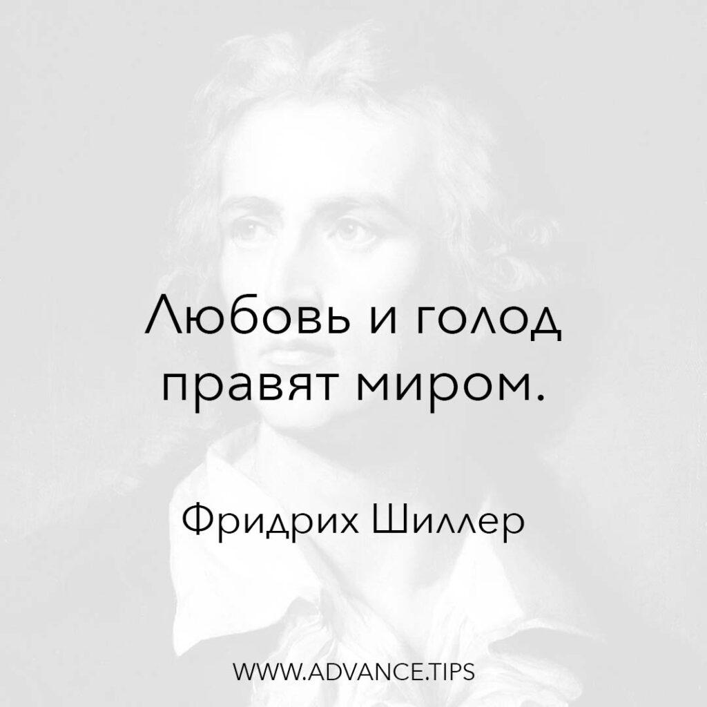 Любовь и голод правят миром. - Фридрих Шиллер - 10 Мудрых Мыслей.