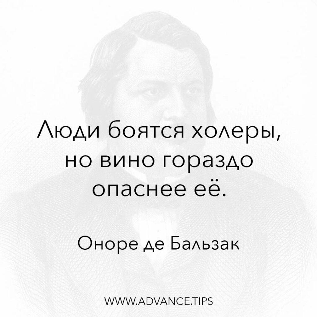 Люди боятся холеры, но вино гораздо опаснее её. - Оноре де Бальзак - 10 Мудрых Мыслей.