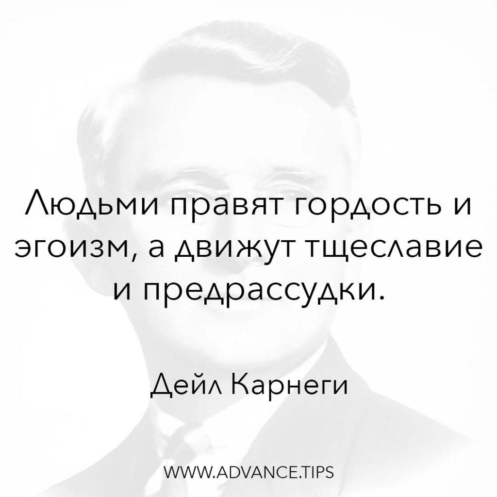 Людьми правят гордость и эгоизм, а движут тщеславие и предрассудки. - Дел Карнеги - 10 Мудрых Мыслей.