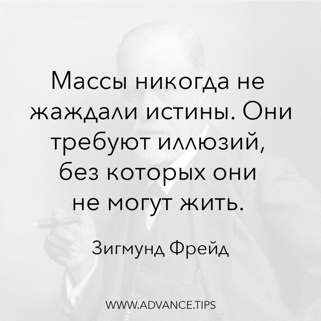 Массы никогда не жаждали истины. Они требуют иллюзий, без которых они не могут жить. - Зигмунд Фрейд - 10 Мудрых Мыслей.