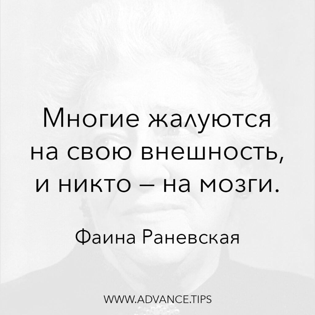 Многие жалуются на свою внешность, и никто - на мозги. - Фаина Раневская - 10 Мудрых Мыслей.