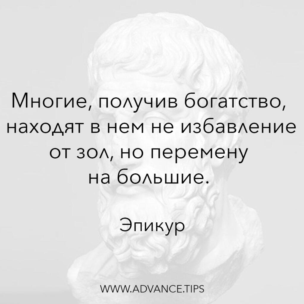 Многие, получив богатство, находят в нём не избавление от зол, но перемену на большие. - Эпикур - 10 Мудрых Мыслей.