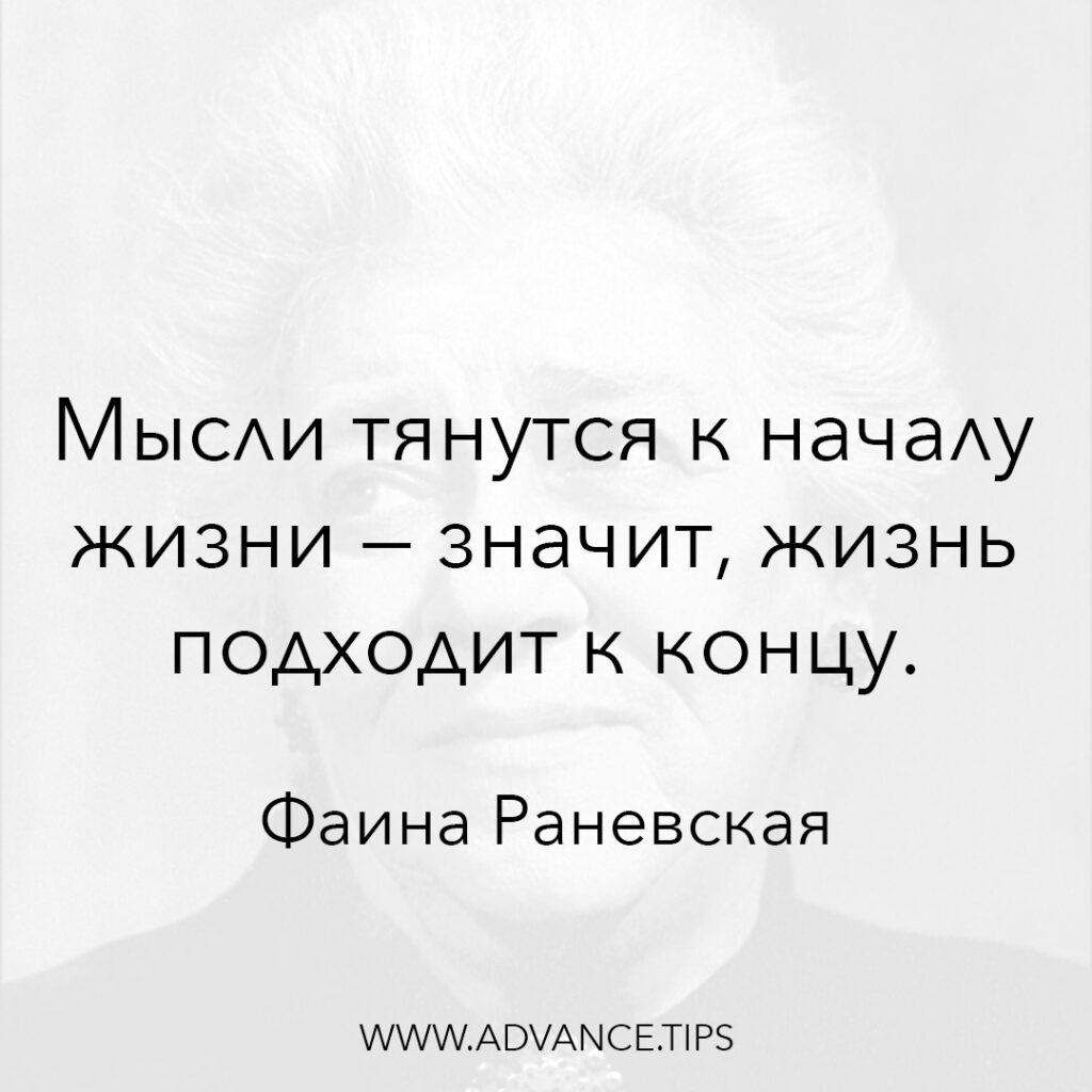 Мысли тянутся к началу жизни - значит, жизнь подходит к концу. - Фаина Раневская - 10 Мудрых Мыслей.