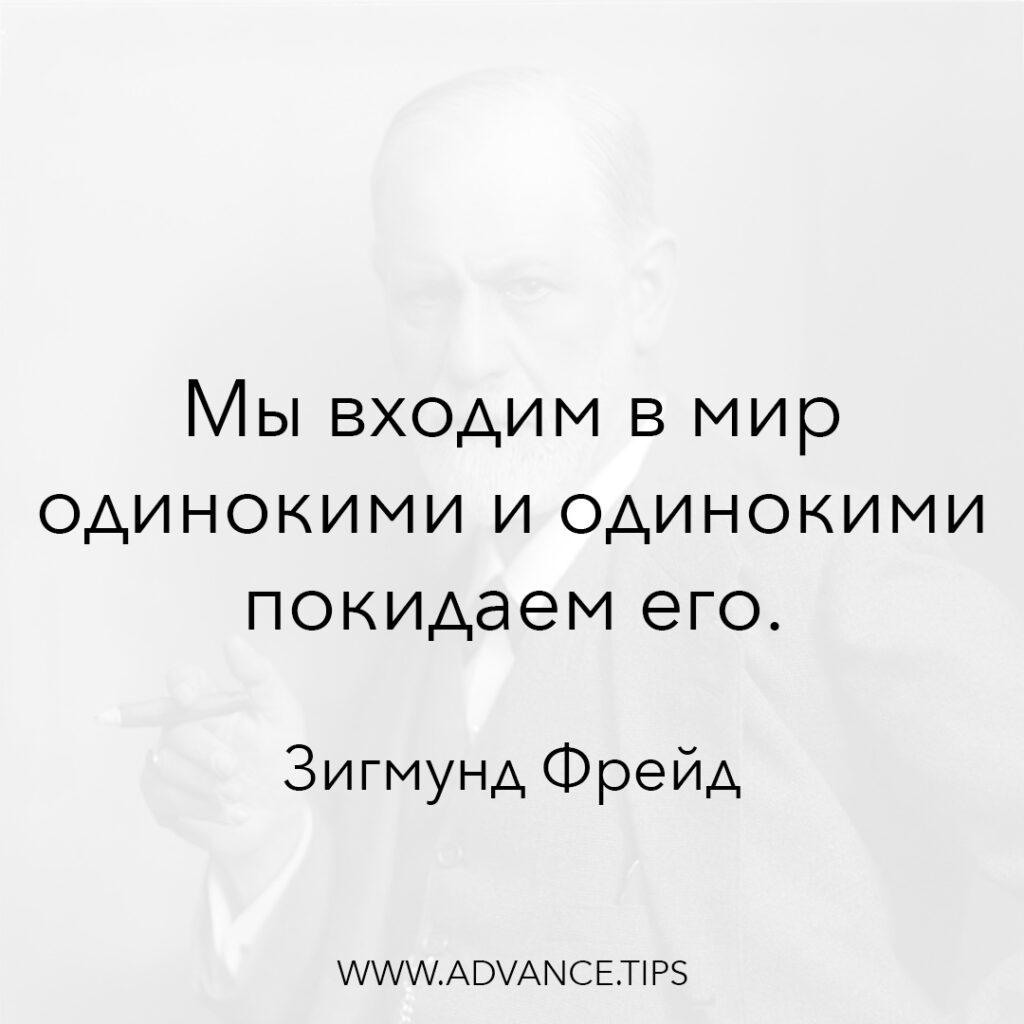Мы входим в мир одинокими и одинокими покидаем его. - Зигмунд Фрейд - 10 Мудрых Мыслей.