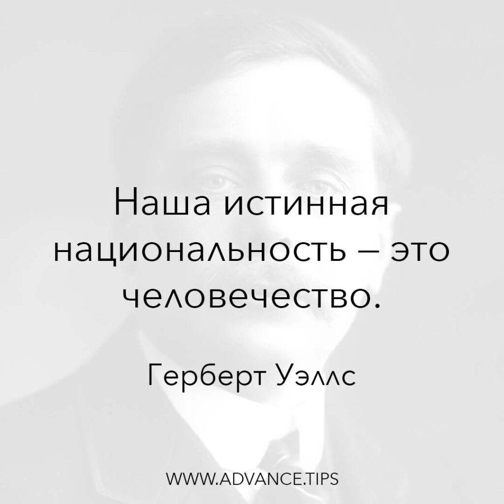 Наша истинная национальность - это человечество. - Герберт Уэллс - 10 Мудрых Мыслей.