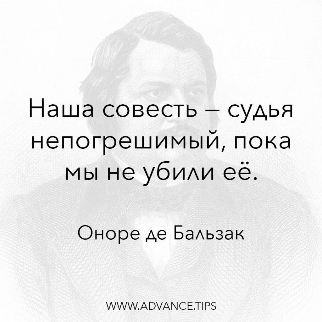 Наша совесть - судья непогрешимый, пока мы не убили её. - Оноре де Бальзак - 10 Мудрых Мыслей.
