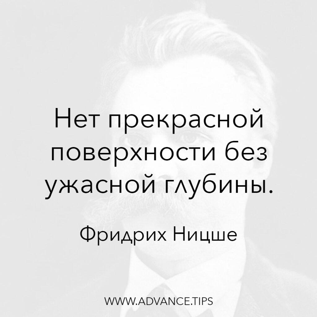 Нет прекрасной поверхности без ужасной глубины. - Фридрих Ницше - 10 Мудрых Мыслей.