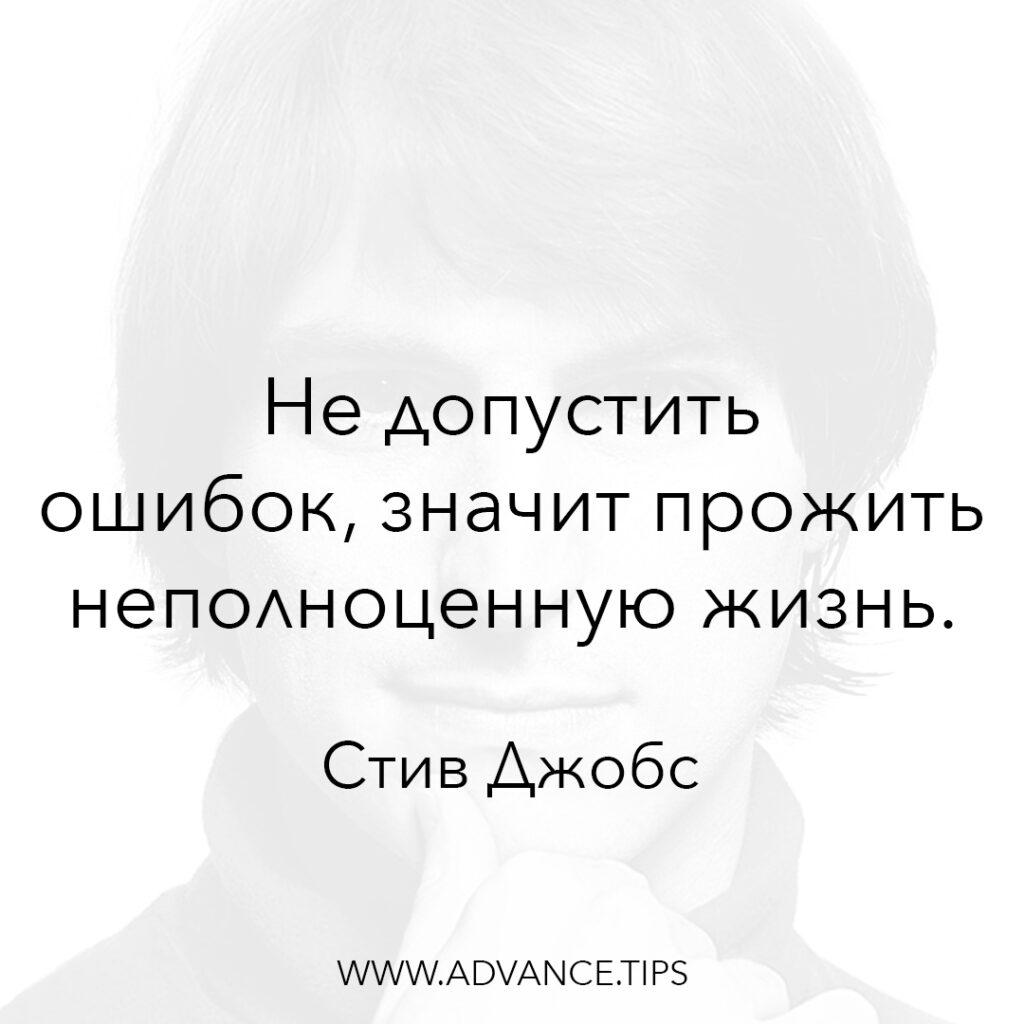 Не допустить ошибок, значит прожить неполноценную жизнь. - Стив Джобс - 10 Мудрых Мыслей.