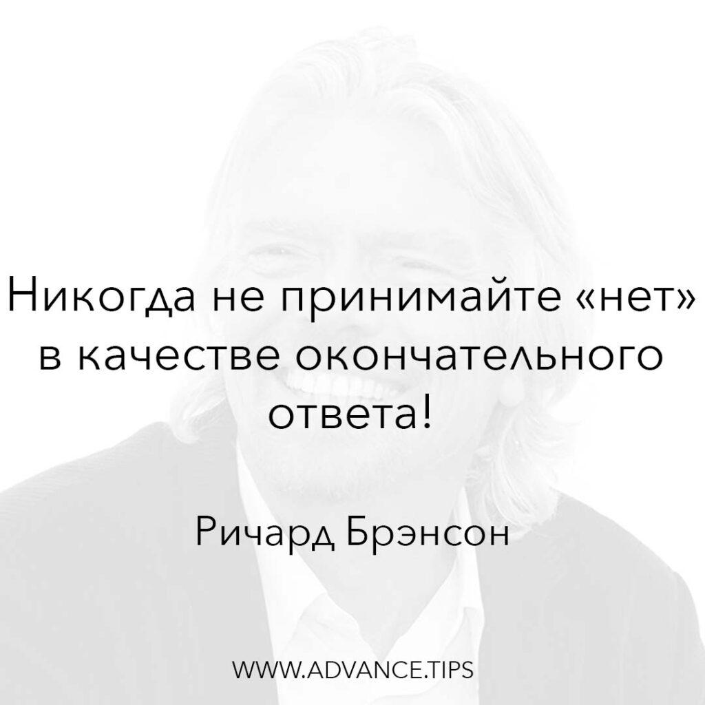 """Никогда не принимайте """"нет"""" в качестве окончательного ответа! - Ричард Брэнсон - 10 Мудрых Мыслей."""