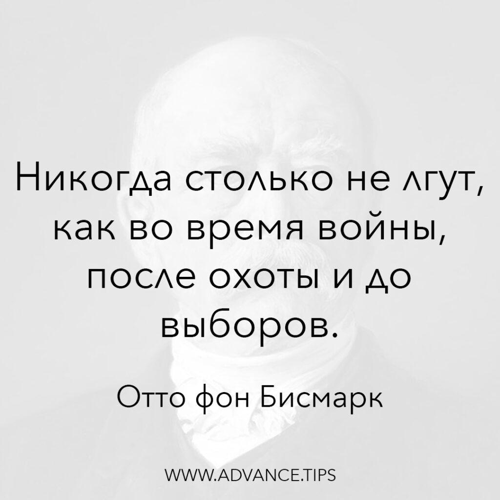 Никогда столько не лгут, как во время войны, после охоты и до выборов. - Отто фон Бисмарк - 10 Мудрых Мыслей.