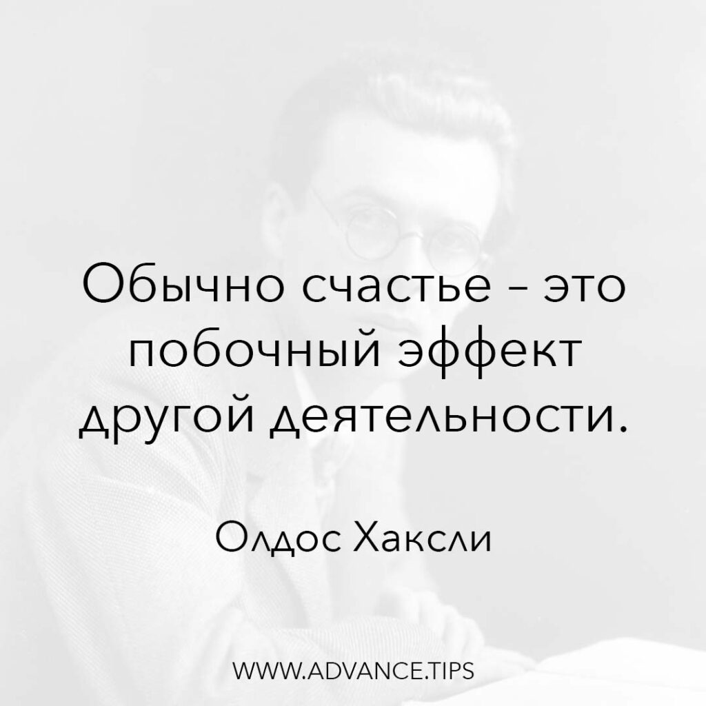 Обычно счастье - это побочный эффект другой деятельности. - Олдос Хаксли - 10 Мудрых Мыслей.