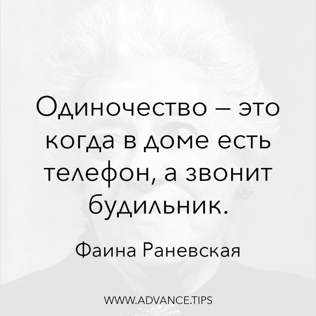 Одиночество - это когда в доме есть телефон, а звонит будильник. - Фаина Раневская - 10 Мудрых Мыслей.