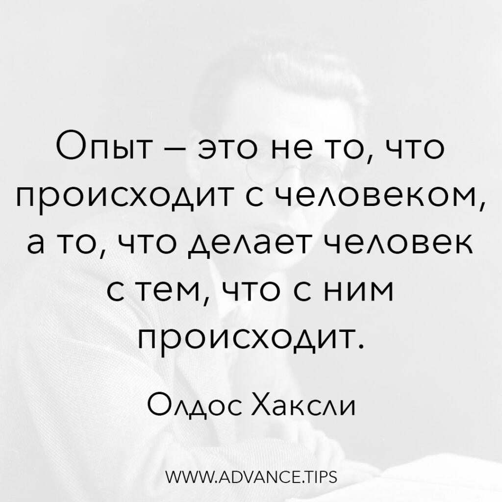 Опыт - это не то, что происходит с человеком, а то, что делает человек с тем, что с ним происходит. - Олдос Хаксли - 10 Мудрых Мыслей.