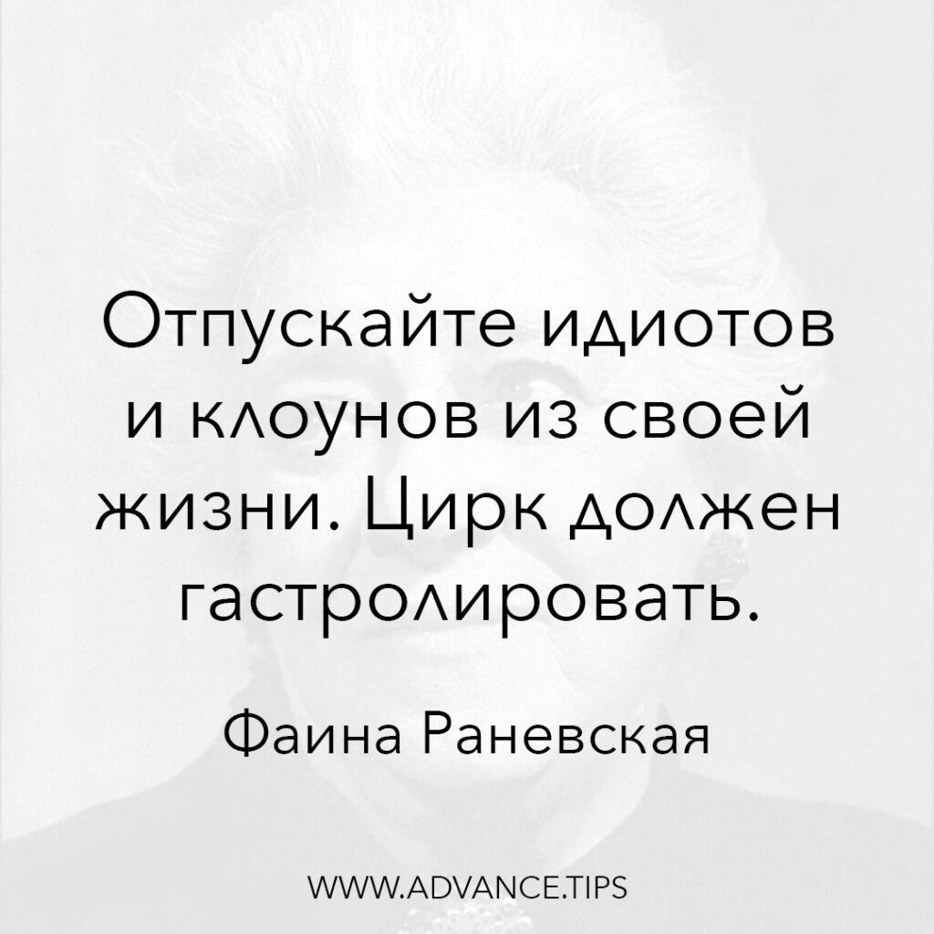 Отпускайте идиотов и клоунов из своей жизни. Цирк должен гастролировать. - Фаина Раневская - 10 Мудрых Мыслей.