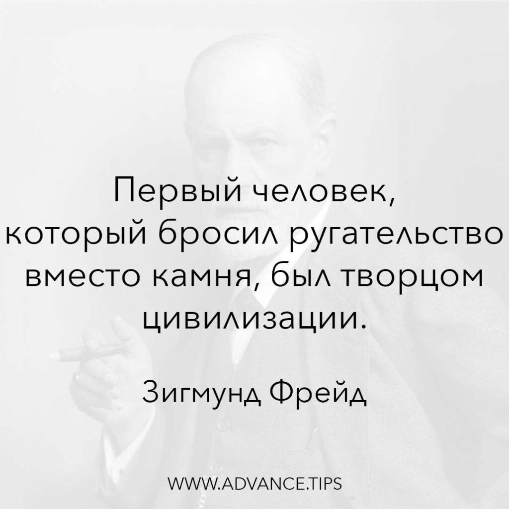 Первый человек, который бросил ругательство вместо камня, был творцом цивилизации. - Зигмунд Фрейд - 10 Мудрых Мыслей.