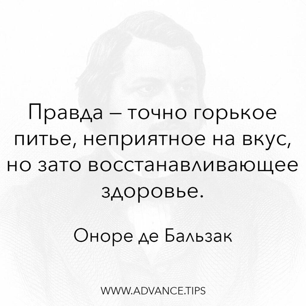 Правда - точно горькое питьё, неприятное на вкус, но зато восстанавливающее здоровье. - Оноре де Бальзак - 10 Мудрых Мыслей.