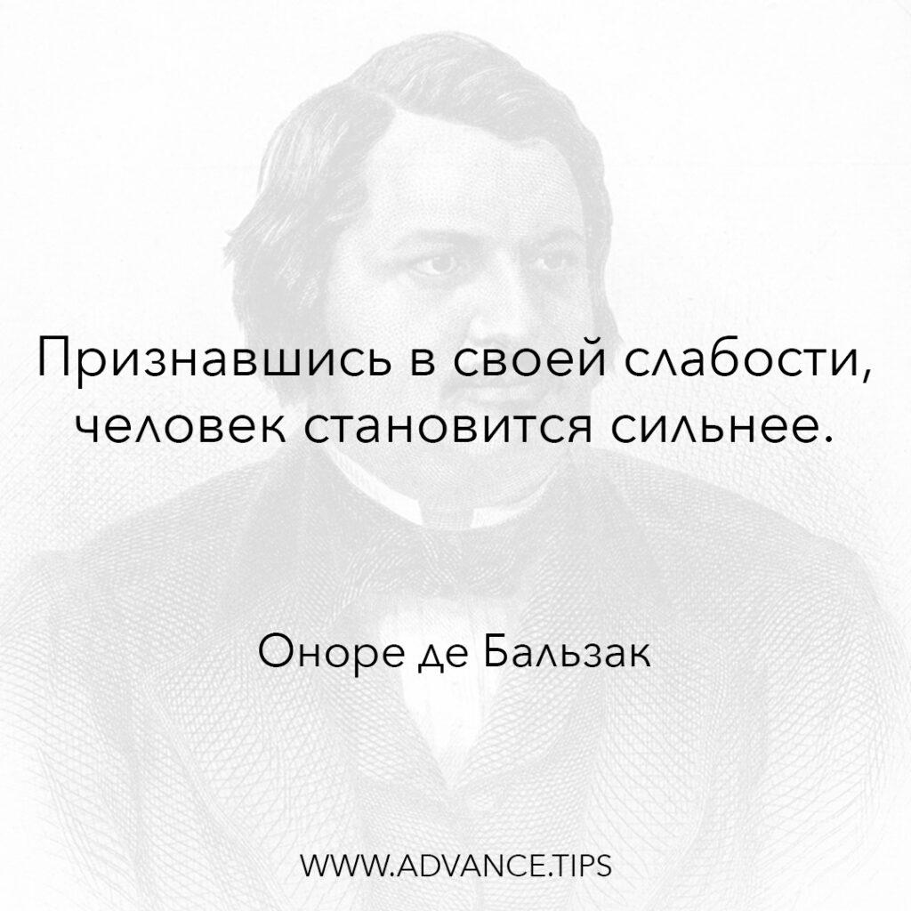 Признавшись в своей слабости, человек становится сильнее. - Оноре де Бальзак - 10 Мудрых Мыслей.
