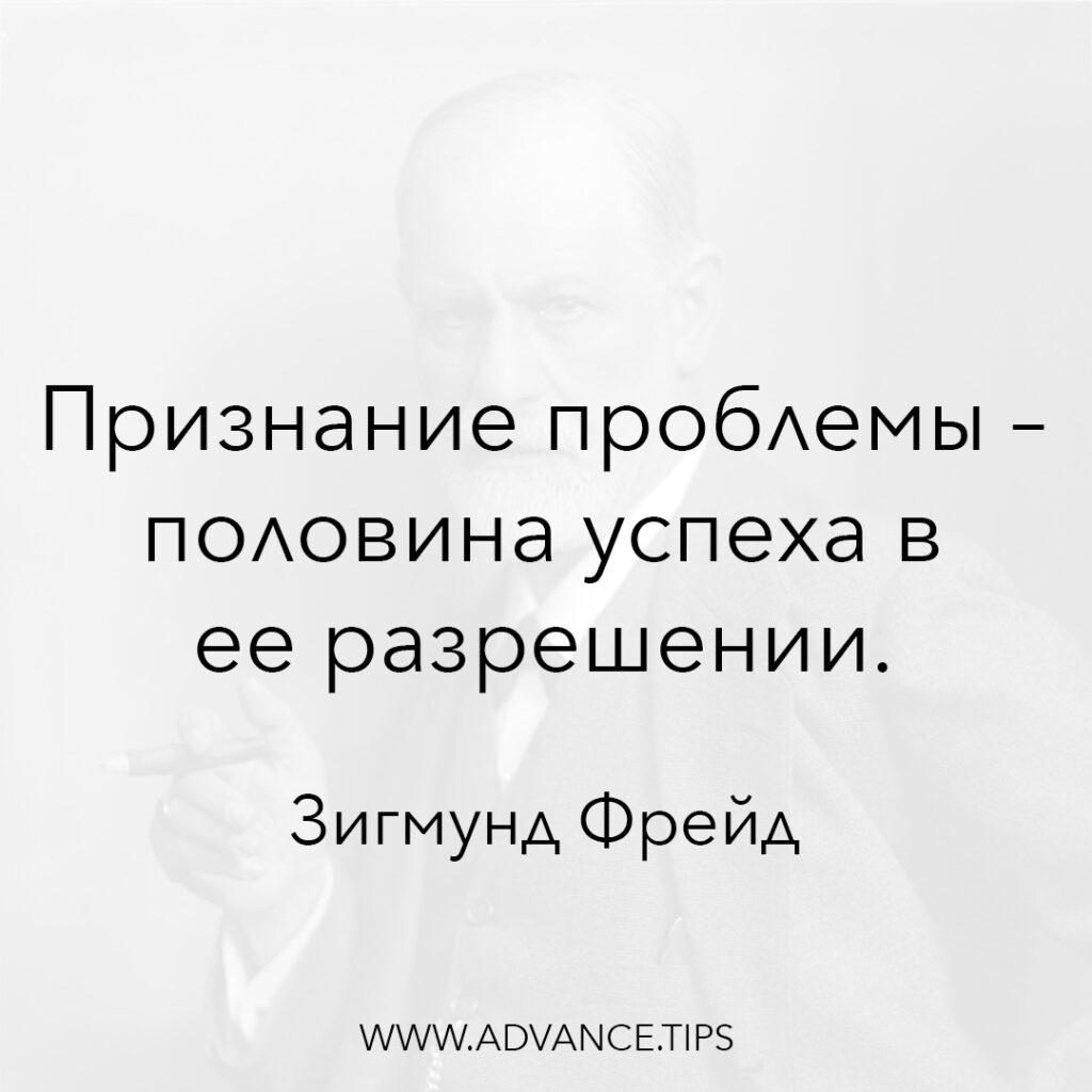 Признание проблемы - половина успеха в её разрешении. - Зигмунд Фрейд - 10 Мудрых Мыслей.