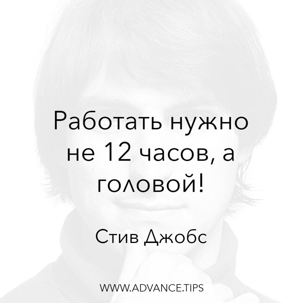 Работать нужно не 12 часов, а головой! - Стив Джобс - 10 Мудрых Мыслей.