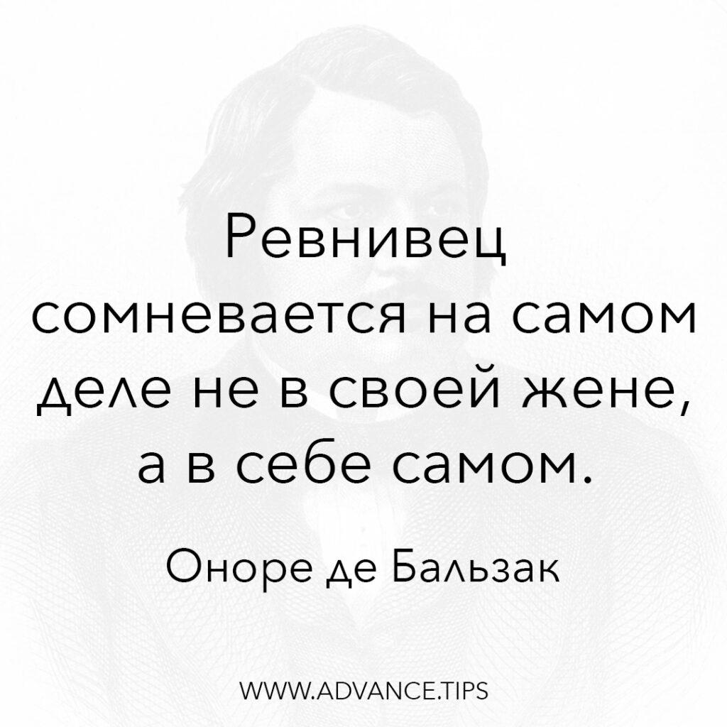 Ревнивец сомневается на самом деле не в своей жене, а в себе самом. - Оноре де Бальзак - 10 Мудрых Мыслей.