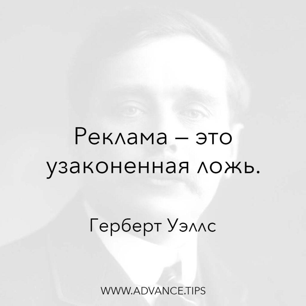 Реклама - это узаконенная ложь. - Герберт Уэллс - 10 Мудрых Мыслей.