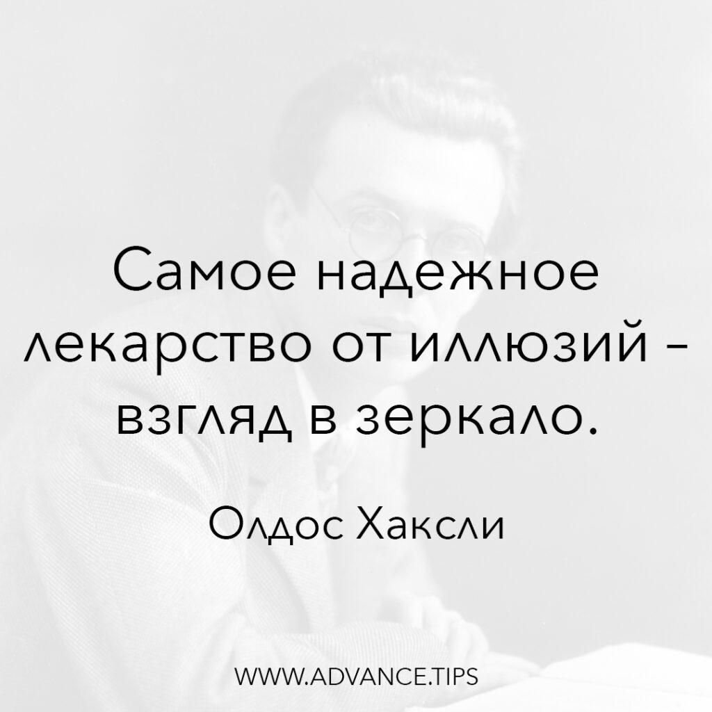 Самое надёжное лекарство от иллюзий - взгляд в зеркало. - Олдос Хаксли - 10 Мудрых Мыслей.