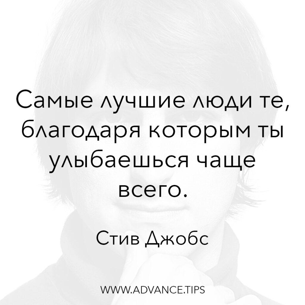 Самые лучшие люди те, благодаря которым ты улыбаешься чаще всего. - Стив Джобс - 10 Мудрых Мыслей.