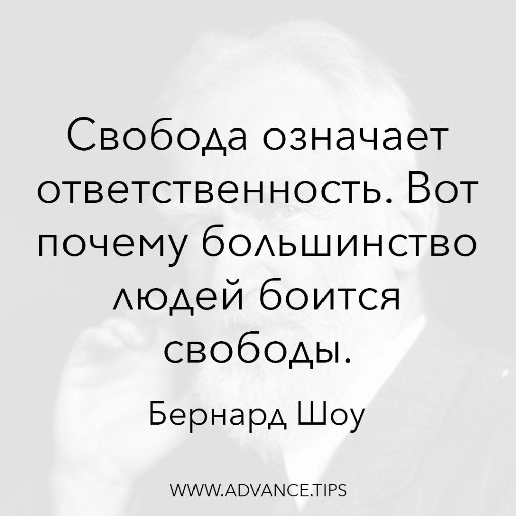 Свобода означает ответственность. Вот почему большинство людей боится свободы. - Джордж Бернард Шоу - 10 Мудрых Мыслей.