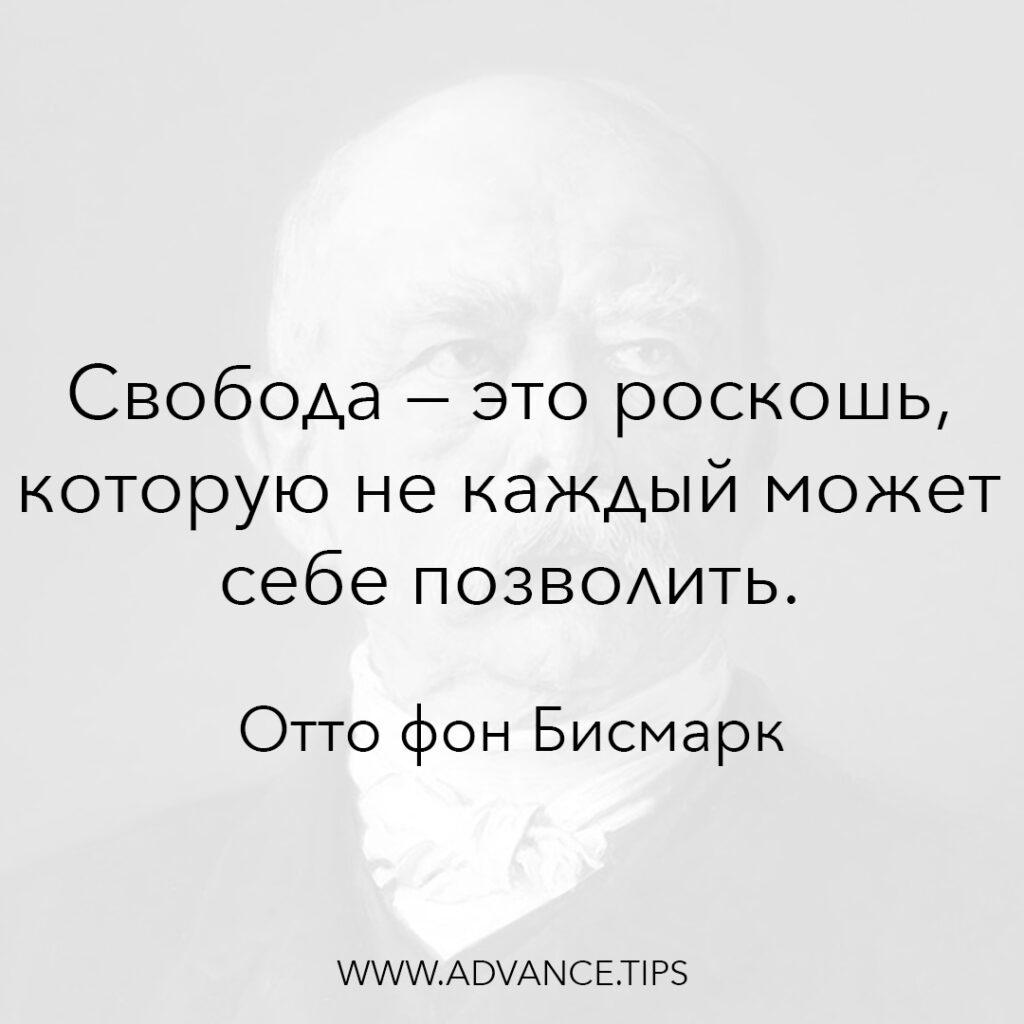 Свобода - это роскошь, которую не каждый может себе позволить. - Отто фон Бисмарк - 10 Мудрых Мыслей.
