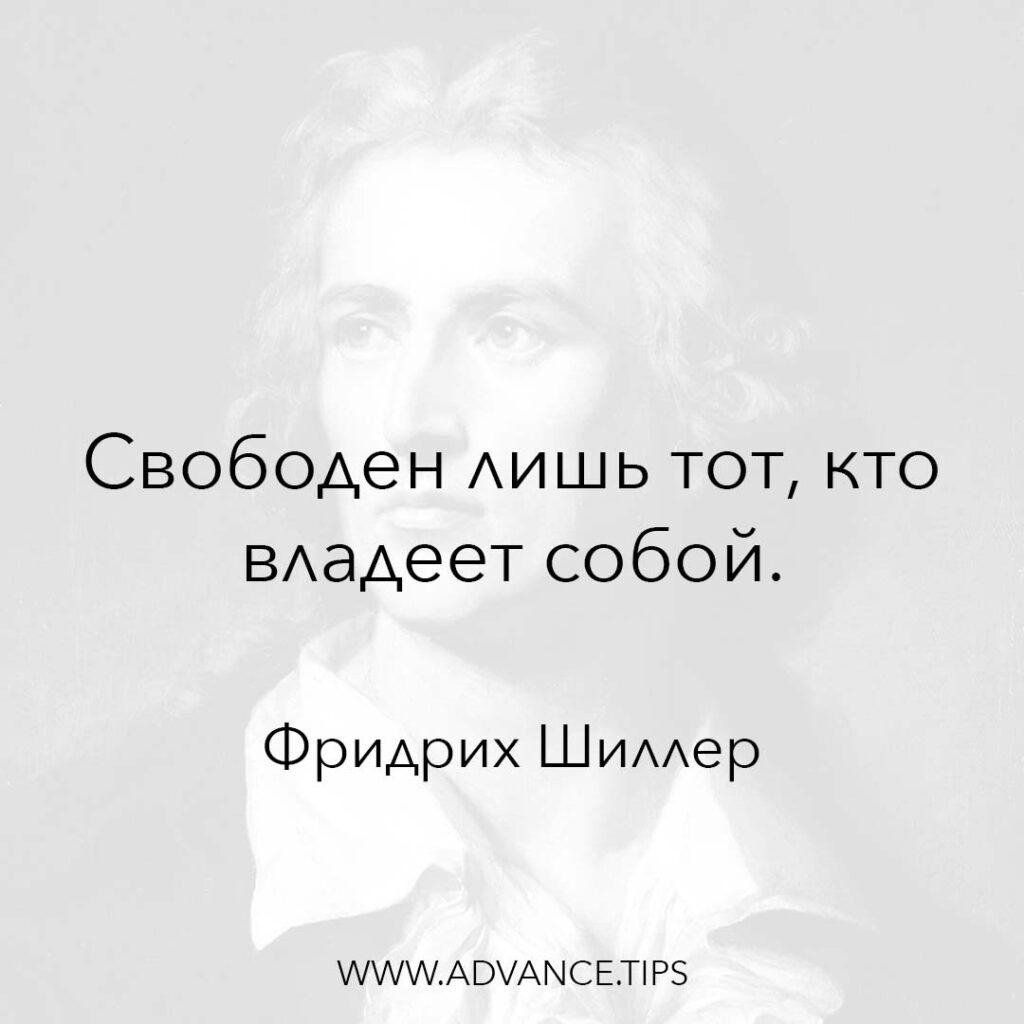 Свободен лишь тот, кто владеет собой. - Фридрих Шиллер - 10 Мудрых Мыслей.