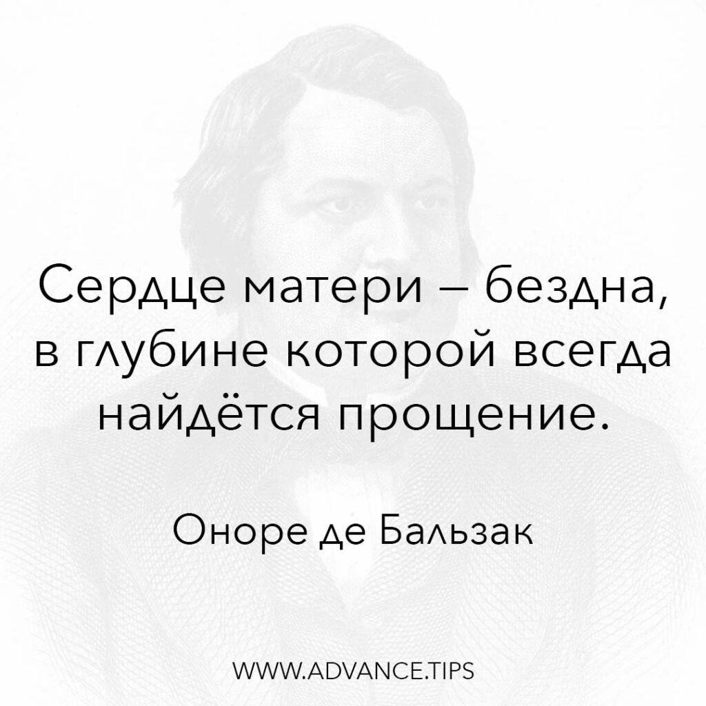 Сердце матери - бездна, в глубине которой всегда найдётся прощение. - Оноре де Бальзак - 10 Мудрых Мыслей.