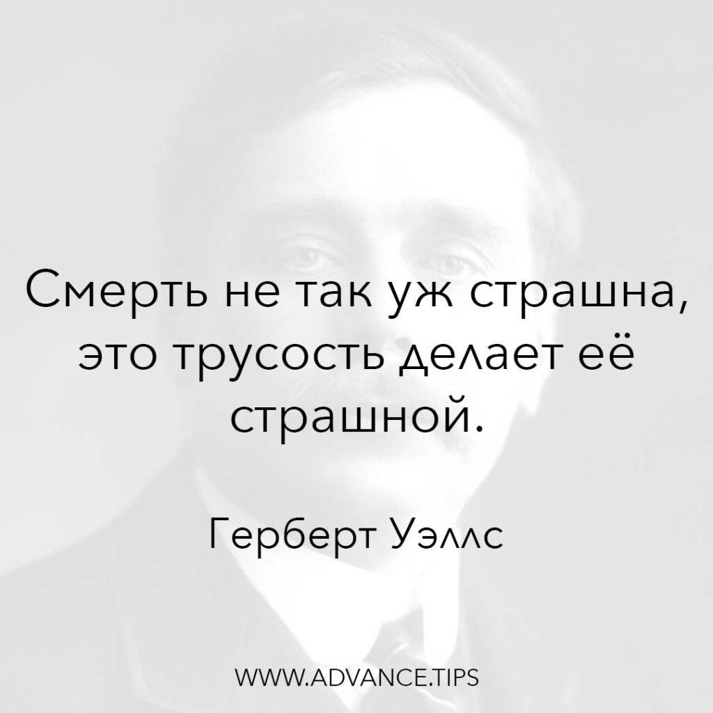 Смерть не так уж страшна, это трусость делает её страшной. - Герберт Уэллс - 10 Мудрых Мыслей.